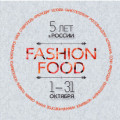 fashion food_206х206