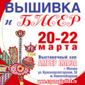 вышивка-и-бисер_206х206