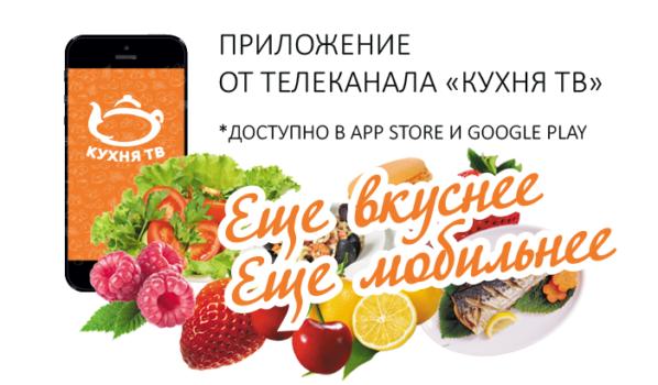 Мобильное-приложение